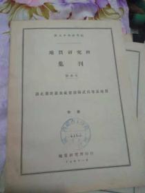 国立中央研究院地质研究所集刊 第叁号