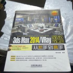 3ds Max 2014/VRay室内外效果图从新手到高手(全新版)