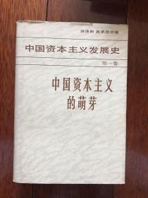 中国资本主义发展史.第一卷.中国资本主义的萌芽(精装本) 1985年一版一印 仅印9000册 x59