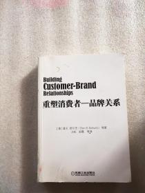 重塑消费者:品牌关系