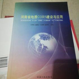 河南省地质CORS建设与应用