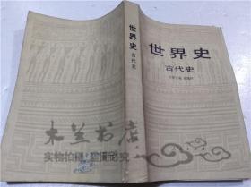 世界史 古代史 崔连仲 人民出版社 1983年5月 大32开平装