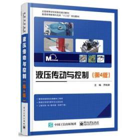 液压传动与控制(第4版) 正版 贾铭新  9787121327544