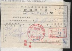 中央人民政府鐵道部1952年10月收款證明書(2019.5.12日上
