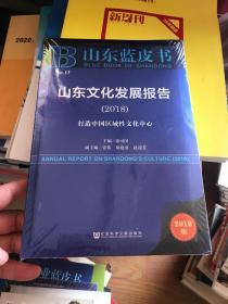 山东蓝皮书:山东文化发展报告(2018)