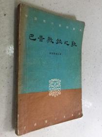 巴音敖拉之歌(三幕五场话剧)