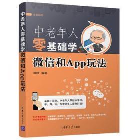 中老年人零基础学和App玩法 正版 谭静  9787302490715