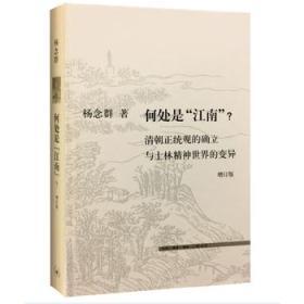 何处是江南(清朝正统观的确立与士林精神世界的变异增订版)(精) 正版 杨念群  9787108059307