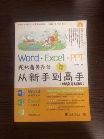 Word/Excel/PPT现代商务办公从新手到高手