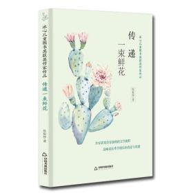 正版新书传递一束鲜花