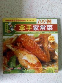 100例拿手家常菜