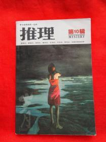 中国推理第一品牌 悬疑的、睿智的、惊悚的、趣味的、生活的、写实的、黑色的、侦探的推理读物 推理 第10辑