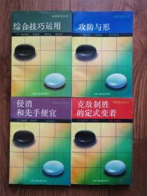 围棋提高丛书(综合技巧运用,攻防与形, 侵消和先手便宜,克敌制胜的定式变着)4册合售