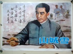 电影海报  山城雪 彩色故事片 全开 80*104CM 峨嵋电影制片厂