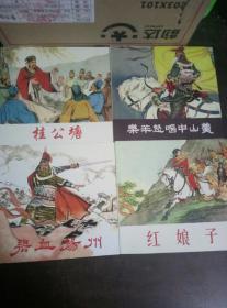 小人书  中国历史故事3(连环画4本套装)《乐羊怒喝中山羹》 《碧血扬州》 《红娘子》 《桂公塘》
