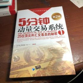 外汇交易狂人丛书:5分钟动量交易系统(25位顶尖外汇交易员的秘密 1 第2版)