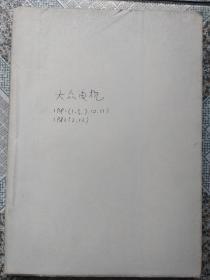 大众电视 合订1981年(1,3,7,10,11)1982年(2,12)