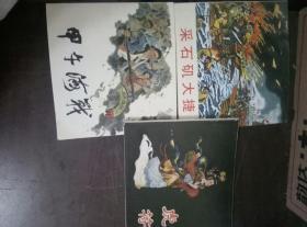 小人书   中国历史故事(1)(套装共3册)虎符 采石矶大捷 甲午海战