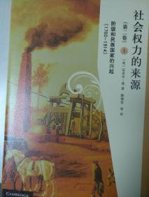 社会权力的来源(第四卷 全球化 1945-2011 套装上下册)