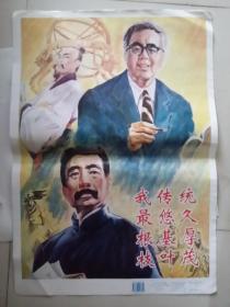 《新三字经》宣传画(9张合售)(详情看图片)