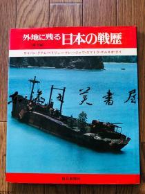 补图2 日本的战历 航空队  全6册(各战场 中国战线 太平洋战篇 南方篇 日本空军 少年兵的战历 大量不许可写真图片 1970年 每日新闻社