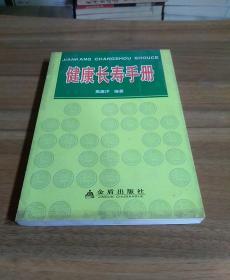 健康长寿手册