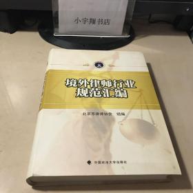 境外律师行业规范汇编【软精装】
