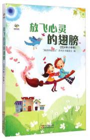 阅读伴我成长:放飞心灵的翅膀(2014年小学卷)