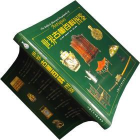 世界古董百科图鉴 保罗·阿特伯里 精装插图 书籍