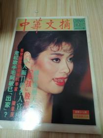 中华文摘1993年7月