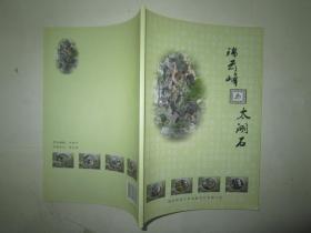 瑞云峰与太湖石