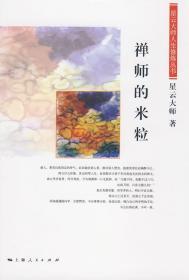 禅师的米粒  星云大师人生修炼丛书 正心缘结缘佛教用品法宝书籍