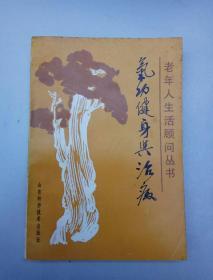 老年人生活顾问丛书:气功健身与治病