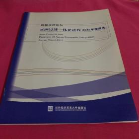 博鳌亚洲论坛亚洲经济一体化进程2015年度报告