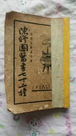 陈修园医书七十二种 第一册