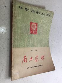 南方来信(话剧)(华东戏剧丛刊)