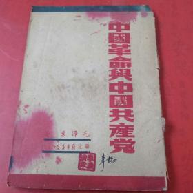 中国革命舆中国共产党