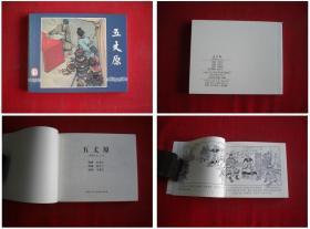 《五丈原》三国27,60开冯墨农绘,上海2017出版,5387号,精品连环画