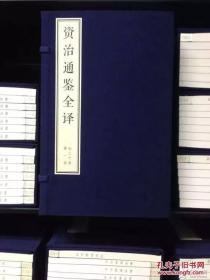 资治通鉴全译(16开线装 全三十函211册 )