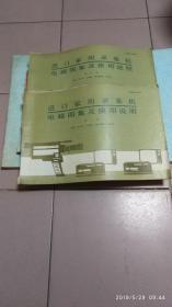 进口家用录像机电路图集及其使用说明书--第一集+第二集【索尼·松下说明书·共2册·横8开本】b51-1