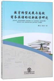 教育转型发展与高校商务英语的创新教学研究