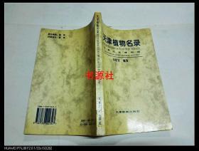 天津植物名录【作者签赠本】
