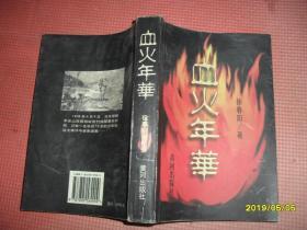 血火年华(徐春阳回忆)作者签赠本