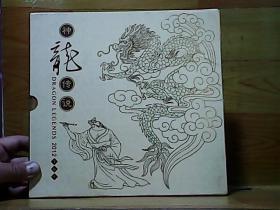 神龙传说2012年邮册
