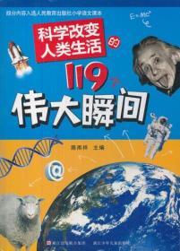 科学改变人类生活的119个瞬间 正版 路甬祥  9787534270598