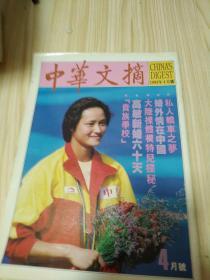 中华文在1993年4月