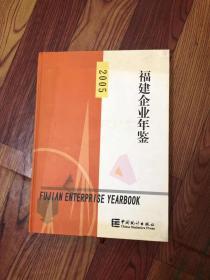 福建企业年鉴2005 陈志良  中国统计出版社