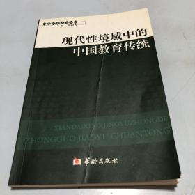 现代性境域中的中国教育传统