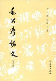 毛公鼎铭文(修订版)/历代碑帖法书选