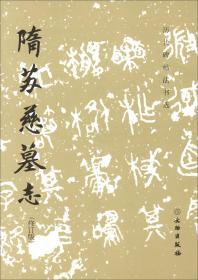 隋苏慈墓志(修订版)/历代碑帖法书选